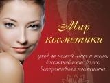 Белорусская косметика купить в Киеве